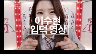 [프로듀스101] 이수현 입덕 영상 [Produce101] The Best Moment of Lee Su-hyun