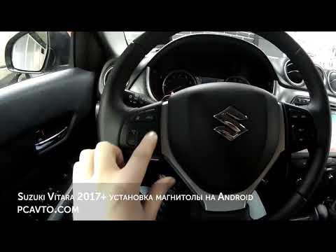 Suzuki Vitara 2017+ установка магнитолы на Android