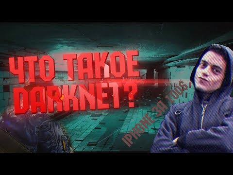 Обратная сторона Интернета ► Darknet изнутри