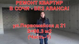 РЕМОНТ КВАРТИРЫ В СОЧИ - БЕЗ АВАНСА! ул.Первомайская д 21., S=98,3 м2. Дистанционный ремонт квартир!