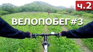 ВЕЛОПОКАТУШКИ //ВЕЛОПОХОД (ч.2) / Bicycle Adventure / Сycling trip(Первый день нашего велопутешествия по Западной Украине (Ивано-Франковская область) начался рано. Стартанул..., 2016-05-15T06:23:24.000Z)