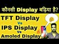 TFT Display Vs IPS LCD Display Vs Super Amoled Display | What Is The Best Type Of Mobile Display
