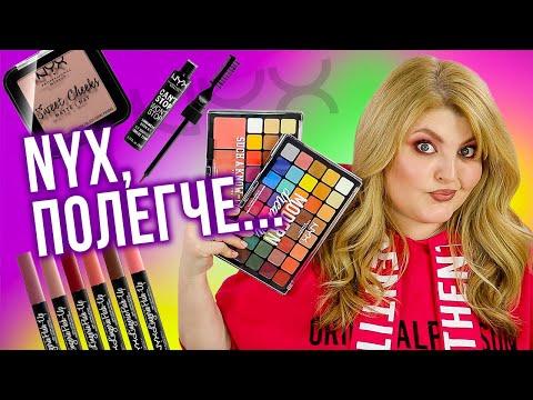 ТЕСТИРУЮ ВСЕ САМЫЕ ИНТЕРЕСНЫЕ НОВИНКИ NYX Professional Makeup!