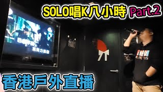 《粵/國/EN》香港生活直播 Hong Kong IRL Stream︱久違的通宵K 一人RED MR 唱到六點收︱