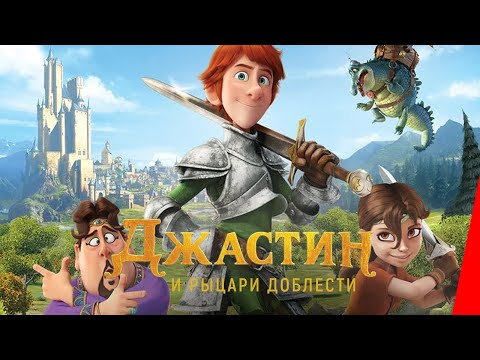ДЖАСТИН И РЫЦАРИ ДОБЛЕСТИ (2013) мультфильм - Ruslar.Biz