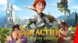 ДЖАСТИН И РЫЦАРИ ДОБЛЕСТИ (2013) мультфильм