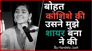 Bohat Koshishe Ki Usne Mujhe Shayar Bana Ne Ki   by Harshita Jyoti   Tp Creation