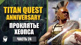 Titan Quest HD Anniversary  прохождение #24, Проклятье Хеопса, Пропавший брат