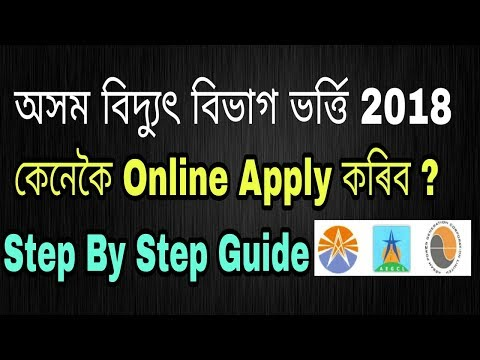 Apply Online Process | APDCL, AEGCL, APGCL Recruitment 2018 | In Assamese
