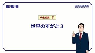 【中学 地理】 世界のすがた3 緯度と経度 (13分)