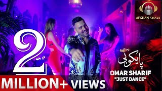 Omar Sharif - Paikobi (Just Dance) عمر شریف - پایکوبی