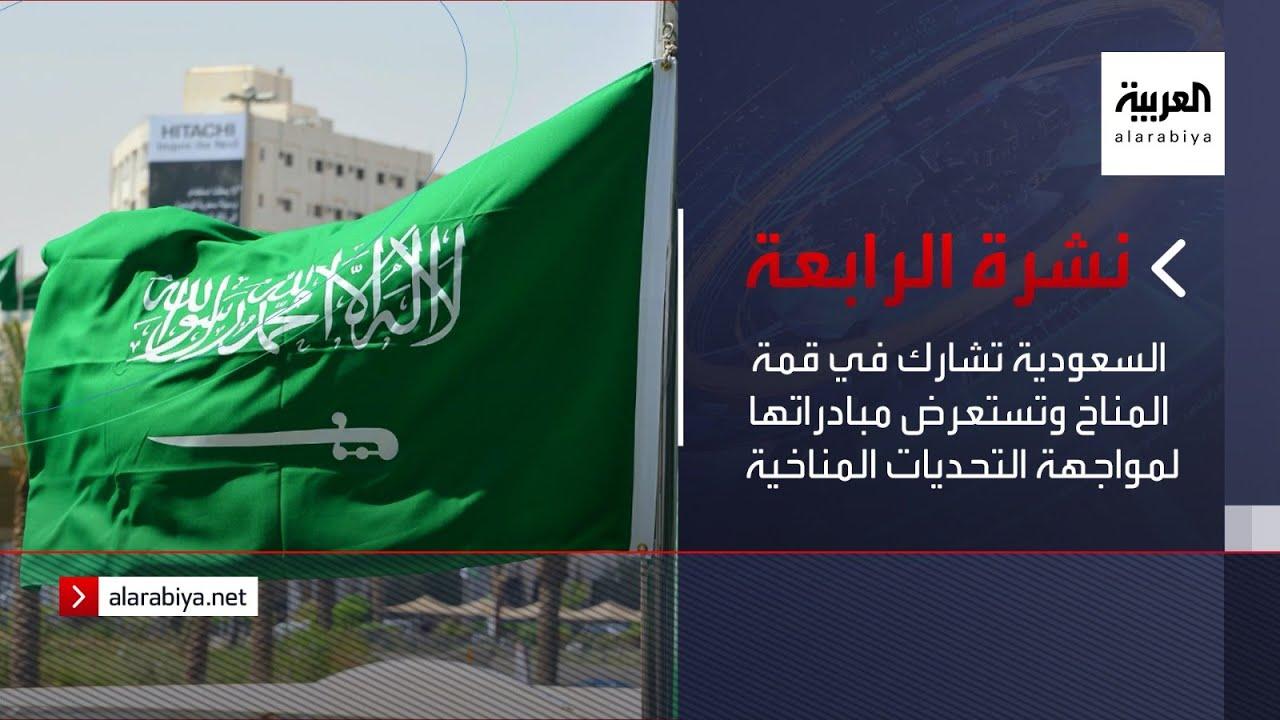 نشرة الرابعة كاملة | السعودية تشارك في قمة المناخ وتستعرض مبادراتها لمواجهة التحديات المناخية  - نشر قبل 23 دقيقة