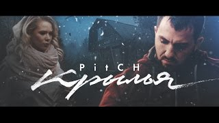 "Группа PITCH - ""Крылья"" (Official video) PitchBand Wings"