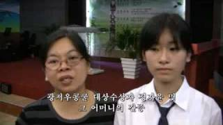 2008 Asian International Youth Hymn Competition 국제청소년찬송콩쿨