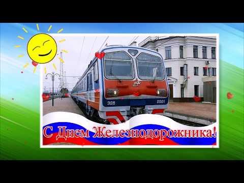 правильно поздравления с днем железнодорожника 2017 поездов