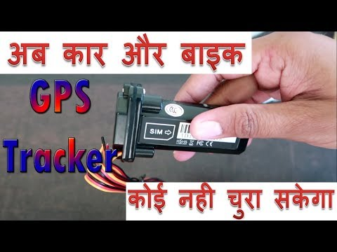 Best Mini GPS Tracker for car bike and any vehicle