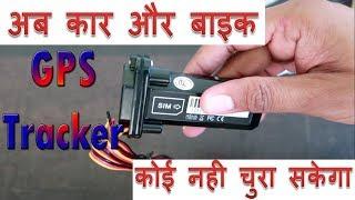 Best Mini GPS Tracker for car bike and any vehicle