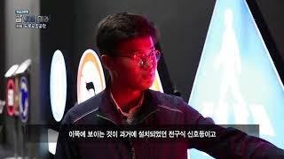 [취업견문록잡아라] 91회-대한민국 교통안전의 중심, …