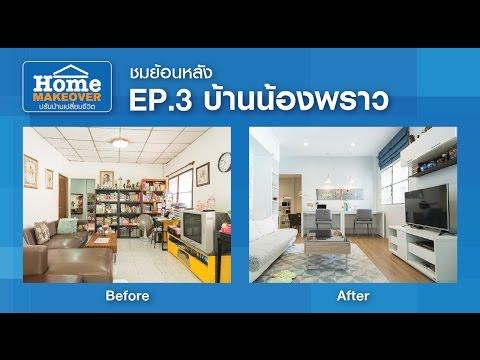 Home Makeover EP3. บ้านน้องพราว [Full] | 24 ก.ค. 59