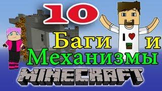 ч.10 Баги и механизмы Minecraft - 5х5 Ворота на поршнях(Подпишитесь чтобы не пропустить новые видео. Подписка на мой канал - http://bit.ly/Dilleron Канал Миникотика - http://bit.ly/M..., 2013-09-28T06:00:01.000Z)