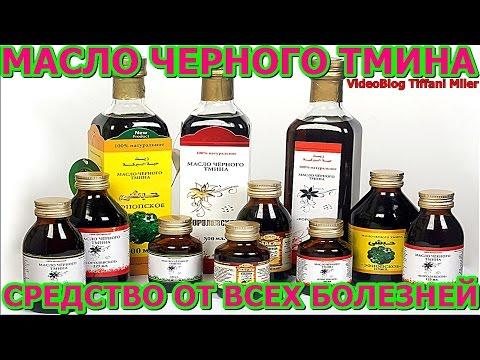 Масло черного тмина Хавадж, Королевское, Эфиопское купить