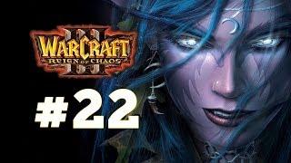 Warcraft 3 Господство Хаоса - Часть 22 - Конец вечности - Прохождение кампании Ночные эльфы