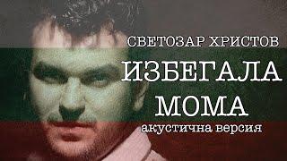 Светлозар Христов - Избегала мома