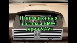 видео Замена CD или DVD-привода навигационного компьютера BMW E39, E38, X5, E46