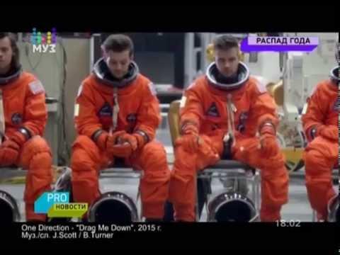 Группа One Direction распалась (Муз-ТВ, PRO-Новости, 24.08.2015)