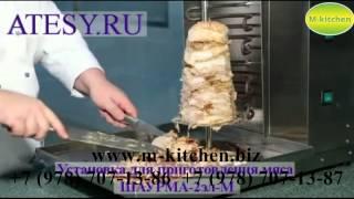 видео Аппарат для шаурмы ATESY Шаурма ЭЛ-3М