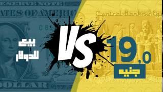 مصر العربية | سعر الدولار اليوم في السوق السوداء الأربعاء 4-1-2017