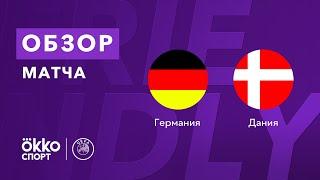 Германия Дания Обзор товарищеского матча 02 06 21