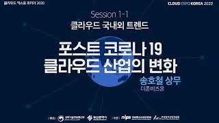 세션1-1 [더존, 송호철 상무]