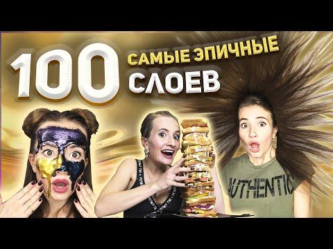 ТОП - 100 СЛОЕВ  - подборка лучших эпизодов 100 слоев Челлендж от Kate Brush