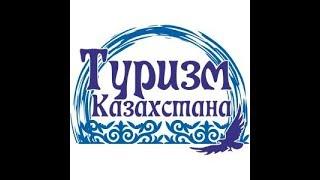 Туризм Казахстана на Кольсайских озерах и озере Каинды