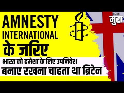 Amnesty international के जरिए भारत को  उपनिवेश बनाए रखना चाहता था ब्रिटेन! foreign funding NGO