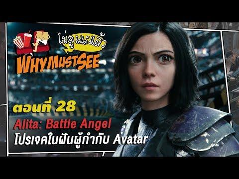 Alita: Battle Angel โปรเจคในฝันผู้กำกับ Avatar - Why Must See ไม่ดูไม่ได้แล้ว ตอนที่ 28