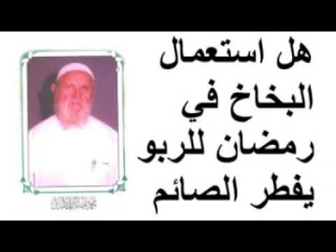 الشيخ الألباني هل استعمال البخاخ في رمضان للربو يفطر الصائم Youtube