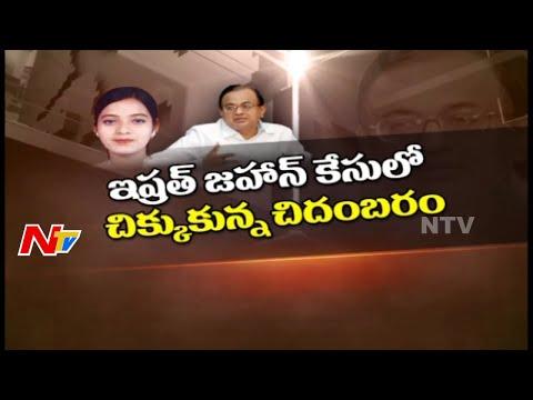 Will Congress defend P Chidambaram? | Ishrat Jahan Case | Story Board Full Video | NTV