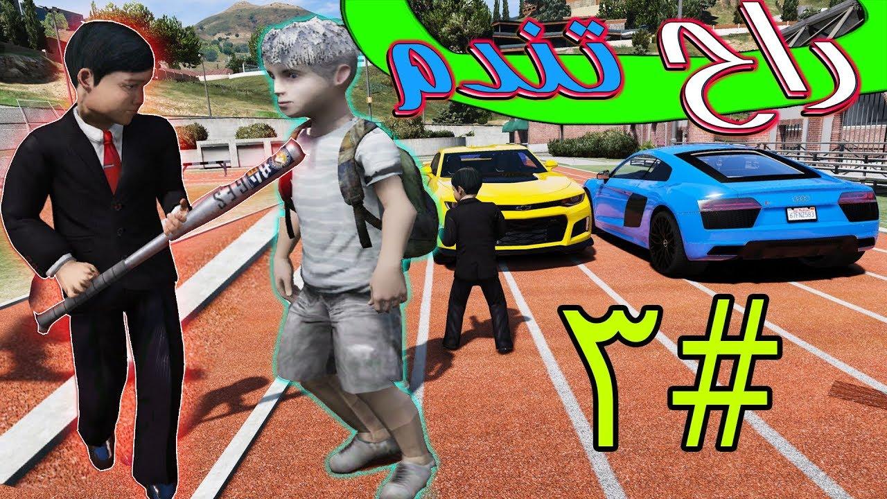 فيلم : مضاربة الطفل بالمدرسة #3   خربو سيارتي اخوي الداشر مافزع لي :(