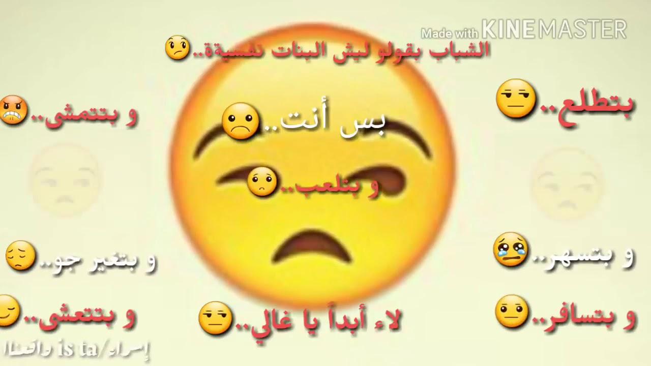 البنت النفسيه حالات واتس اب مضحكه Youtube