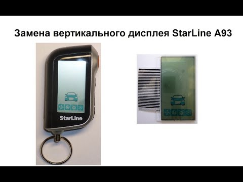 Замена вертикального дисплея Starline A93