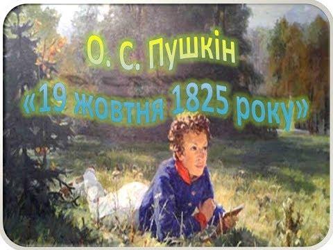 """""""19 жовтня"""" Пушкін О. С. (українською) - аудіо-книга"""