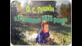 19 жовтня Пушкін О С українською аудіо книга