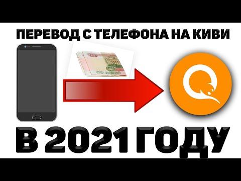Как Перевести Деньги с Телефона на Киви / Qiwi кошелёк