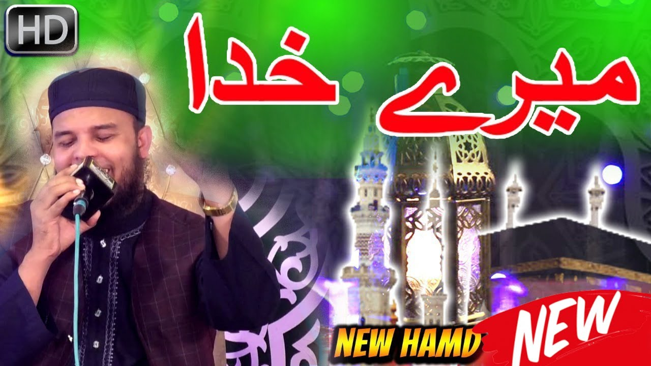 Download New Hamd || MERE KHUDA || Hafiz Abu Bakar Madni || Mehfil E Hamd O Naat Kabirwala
