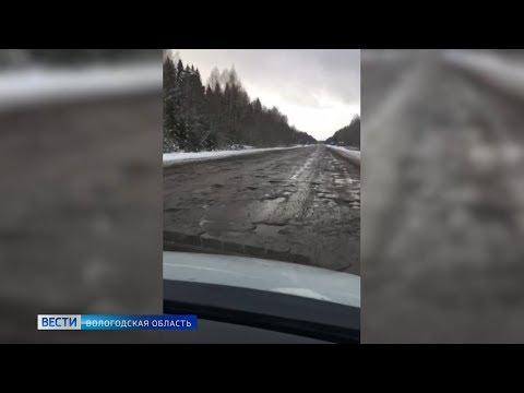Водители жалуются на ужасное состояние трассы Чекшино – Тотьма
