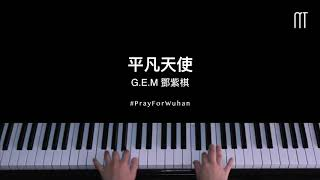 鄧紫棋 G.E.M – 平凡天使鋼琴抒情版 Angels Piano Cover