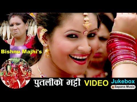 New Teej Song 2074 | Nepali Teej song Collection 2074 |Video Juke Box | Bishnu Majhi Official HD