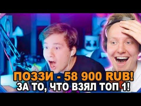 Х2 ДОНАТ EXILE ЗА КАЖДЫЙ КИЛЛ В ФОРТНАЙТ